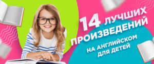 14 детских книг на английском языке